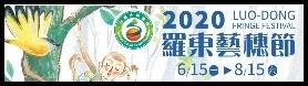 2020羅東藝穗節