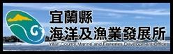 宜蘭縣海洋及漁業發展所